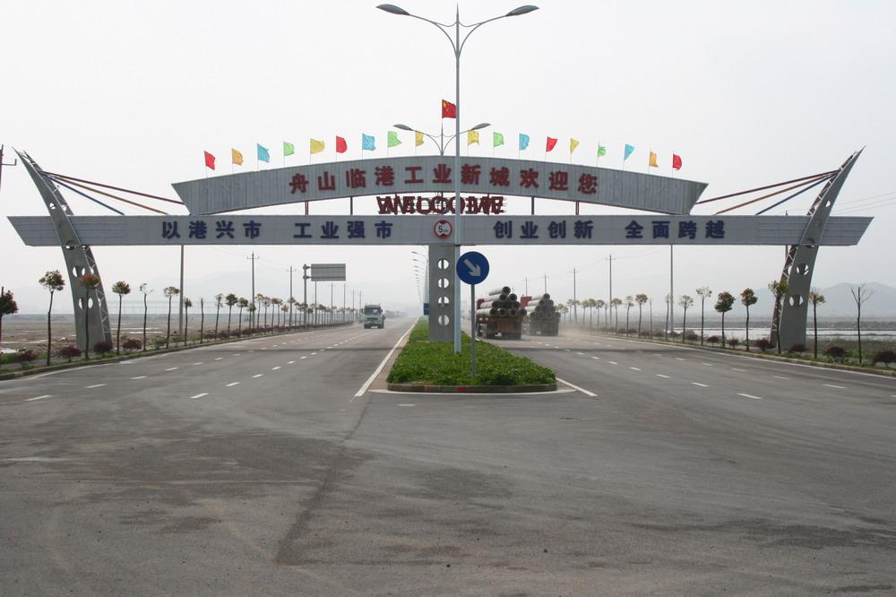 工业园,舟山经济开发区