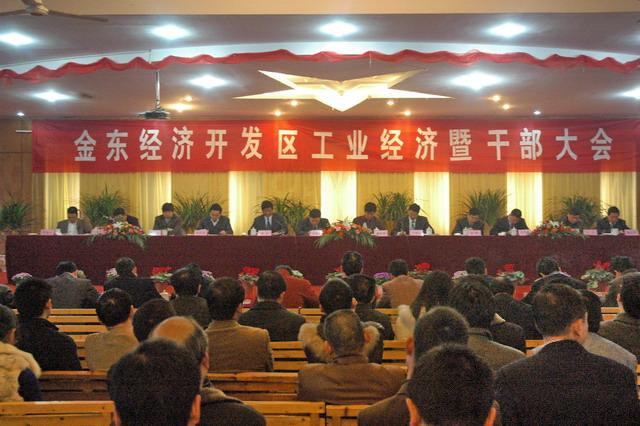 浙江金东经济开发区