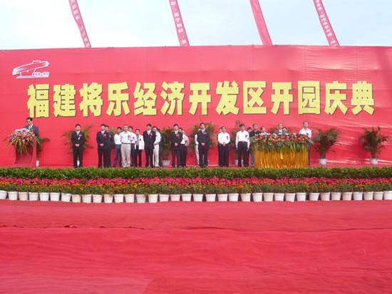 福建将乐经济开发区