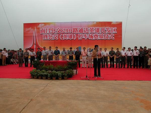 南昌英雄经济技术开发区