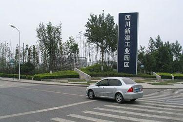 新津工业园