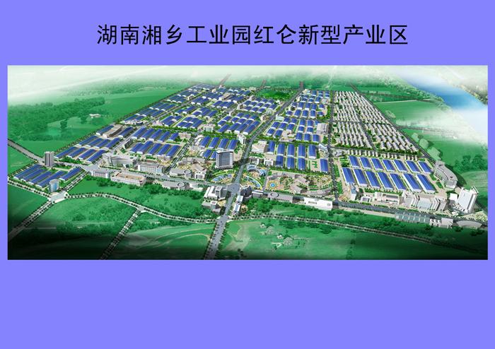 湖南湘乡工业园