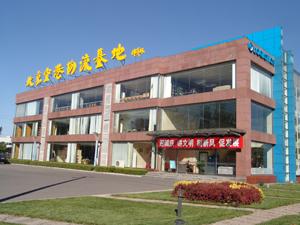 北京空港物流基地