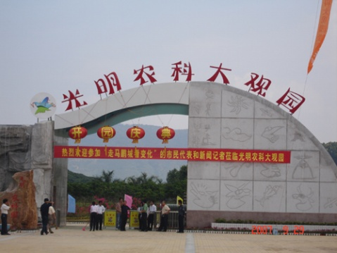 深圳光明德宝工业园