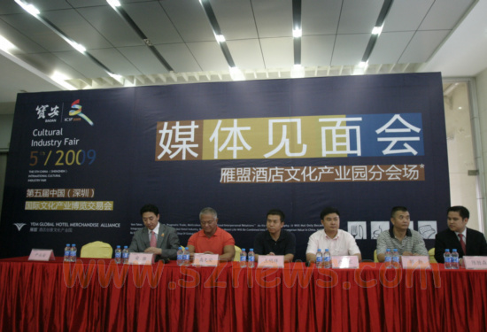 深圳雁盟酒店文化产业园