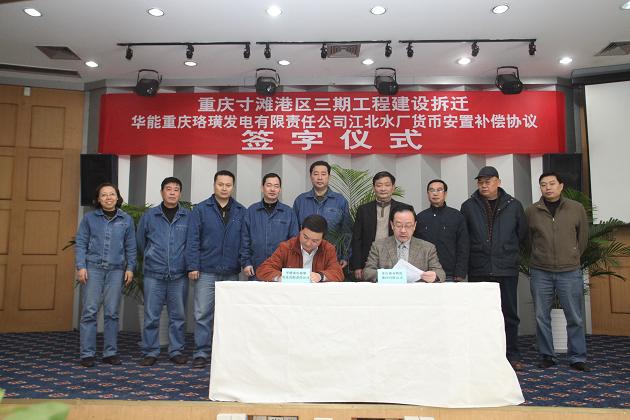 重庆珞璜工业园