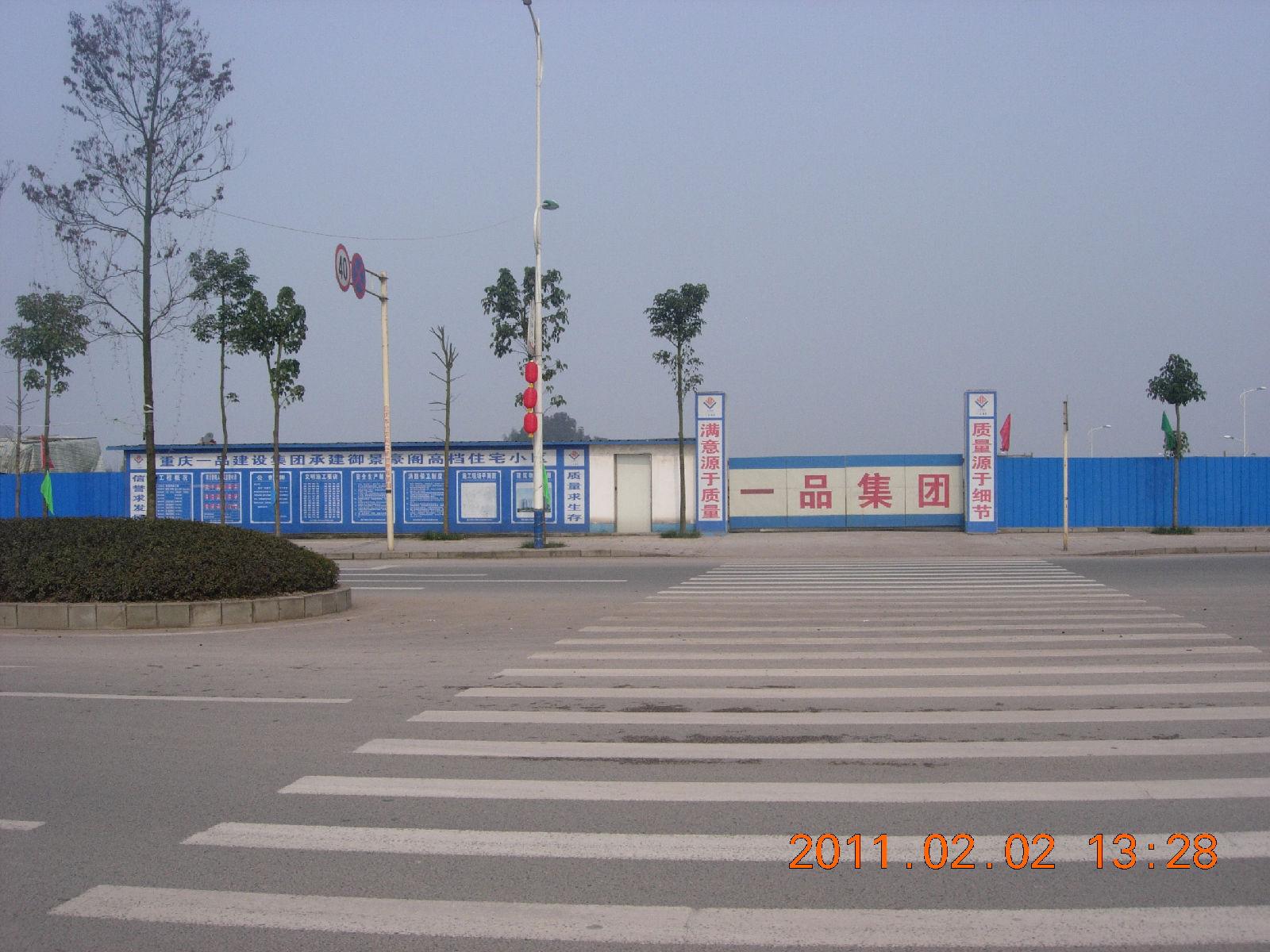 重庆江津白沙工业园