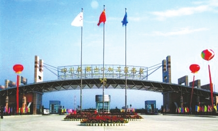 工业园,四川省成都出口加工区