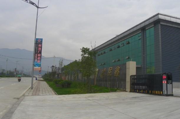 都江堰经济开发区