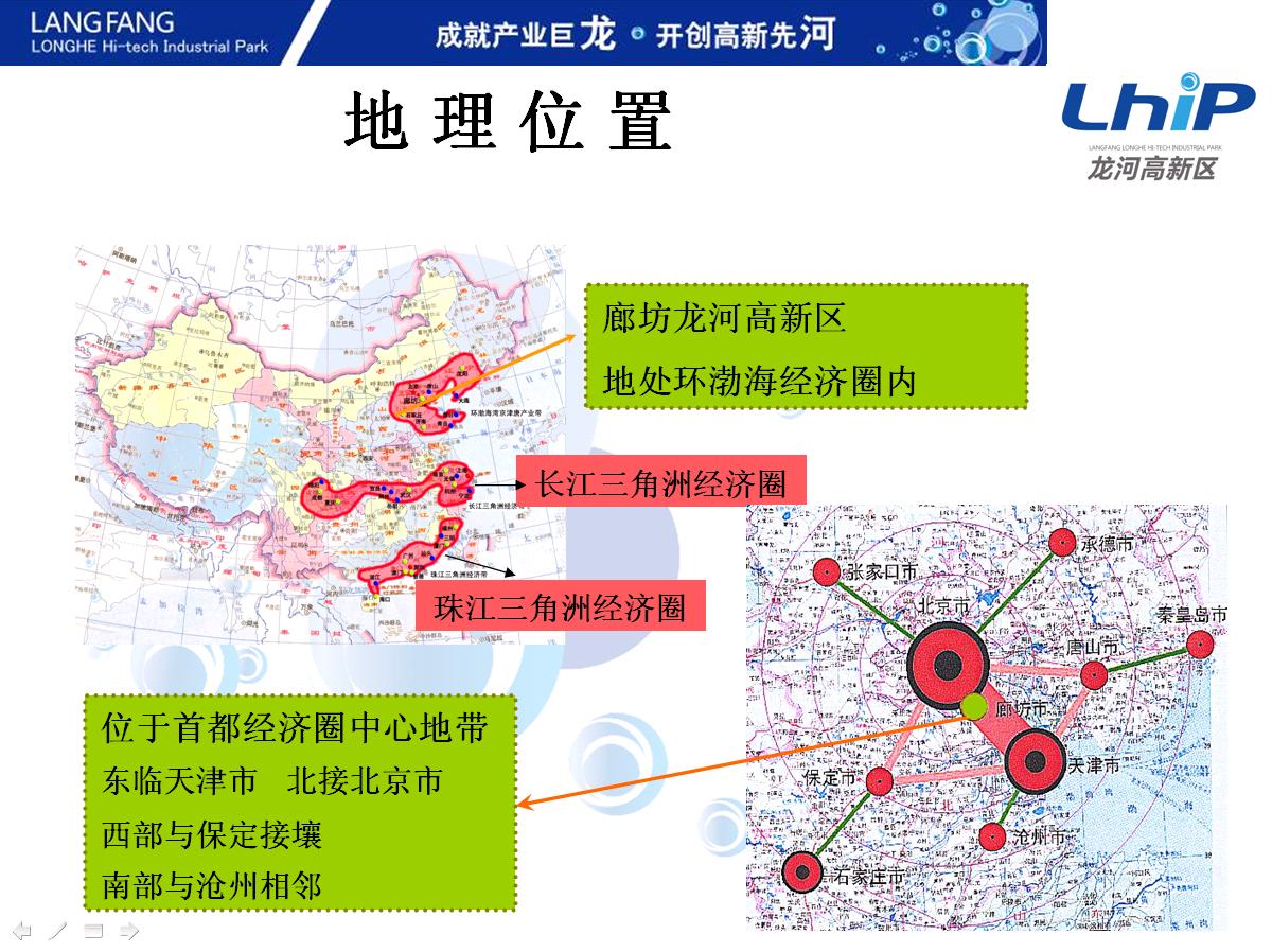 河北廊坊龙河高新技术产业区
