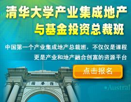 清华大学产业集成地产与基金投资总裁班