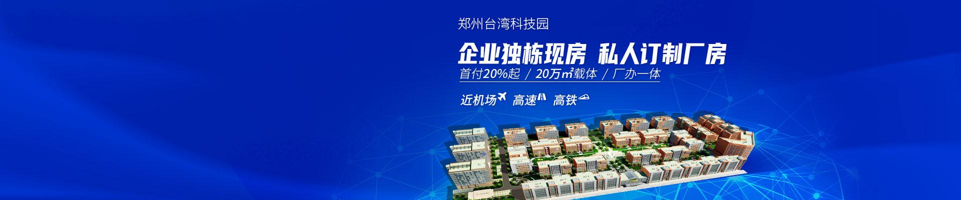 郑州台湾科技园