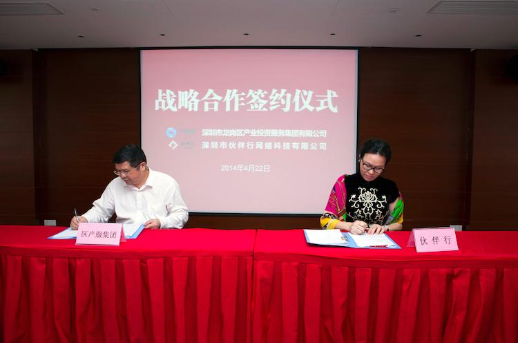 伙伴行(中工招商网)与深圳龙岗产服集团开启全面战略合作