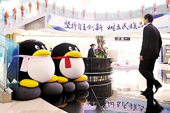 腾讯15.5亿深圳前海拍地 疑为企鹅银行总部办公用地