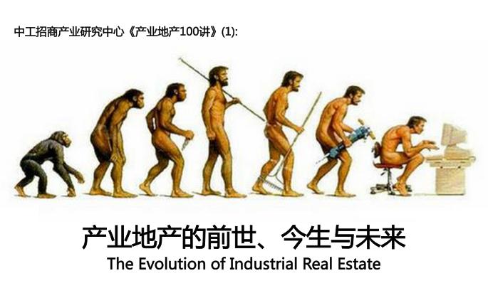 产业地产100讲(1):产业地产的前世、今生与未来
