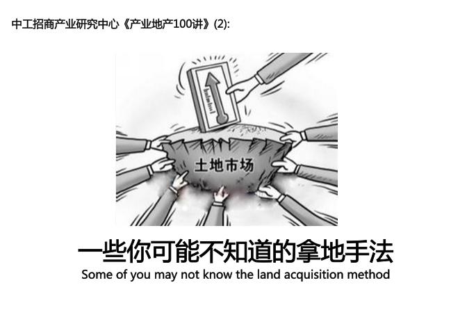 产业地产100讲(2):一些你可能不知道的拿地手法