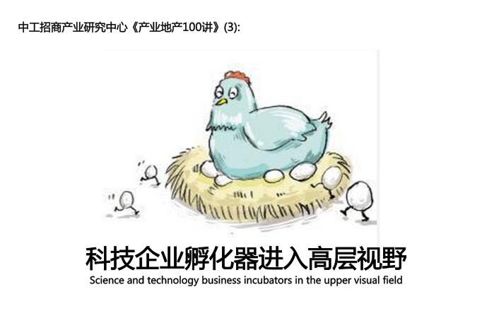 产业地产100讲(3):科技企业孵化器进入高层视野
