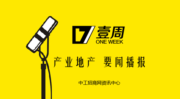 """产业地产一周要闻播报:产业园区的电商玩法华夏幸福与京东""""试婚..."""