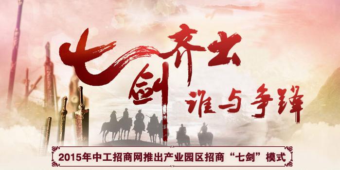 """产业地产100讲(10):产业园区招商""""七剑""""模式"""