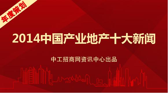 专题策划:2014中国产业地产十大新闻评选揭晓