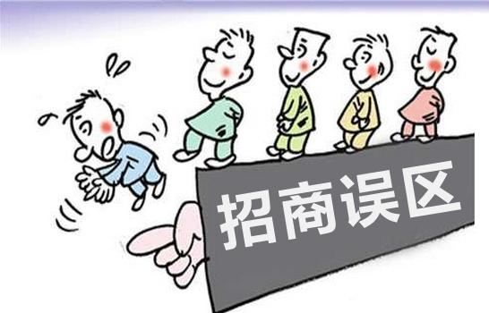 产业地产100讲(14):产业园区招商六大误区