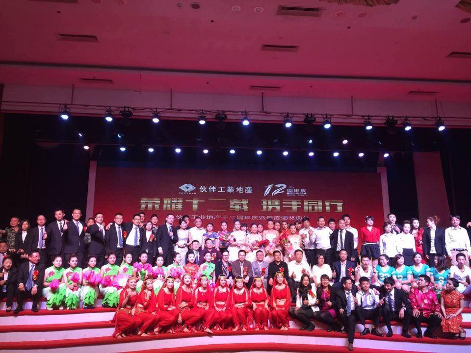 伙伴地产十二周年庆暨年度颁奖典礼成功举办
