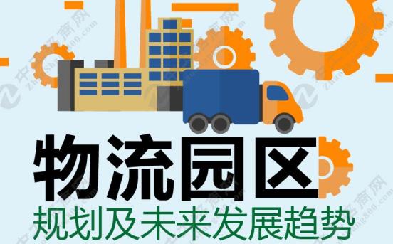 产业地产100讲(20):物流园区现状及未来发展趋势