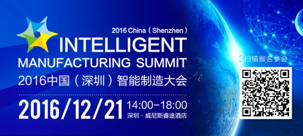 2016中国(深圳)智能制造大会即将开幕