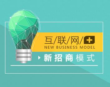 """""""互联网+招商"""",产业园将迎来新纪元?"""