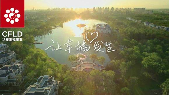 华夏幸福与四会签订合作协议 委托区域75平方公里