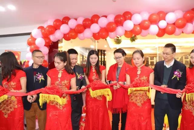 热烈庆祝伙伴集团旗下华智产业园运营公司开业!