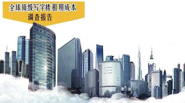 全球最贵写字楼市场排名 大中华区再占五席