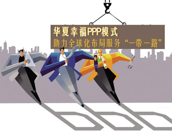 """华夏幸福PPP模式助力全球化布局服务""""一带一路"""""""