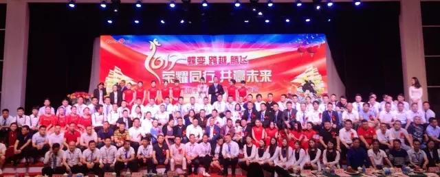 伙伴产业服务集团十四周年庆暨颁奖典礼隆重举行