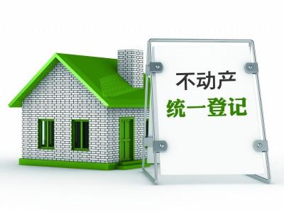 广东省国土厅:粤发不动产证书721万本