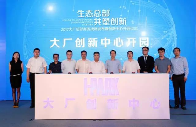 创新驱动,华夏幸福打造大厂百亿级总部商务产业集群