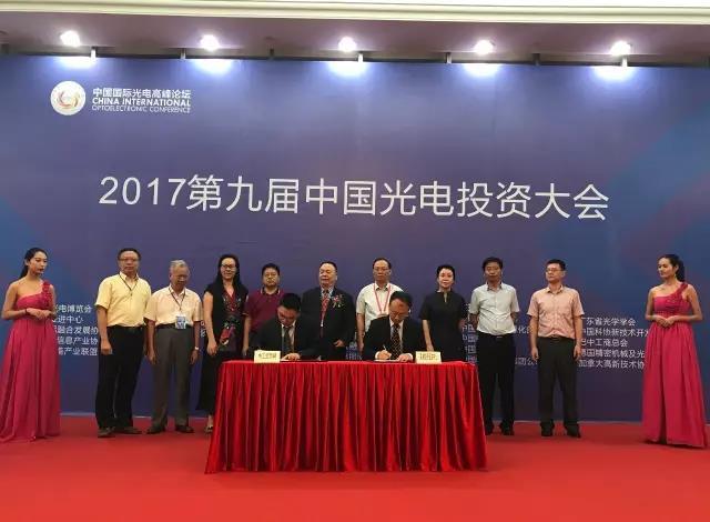 中工招商网与深港投资促进中心签署战略合作协议!