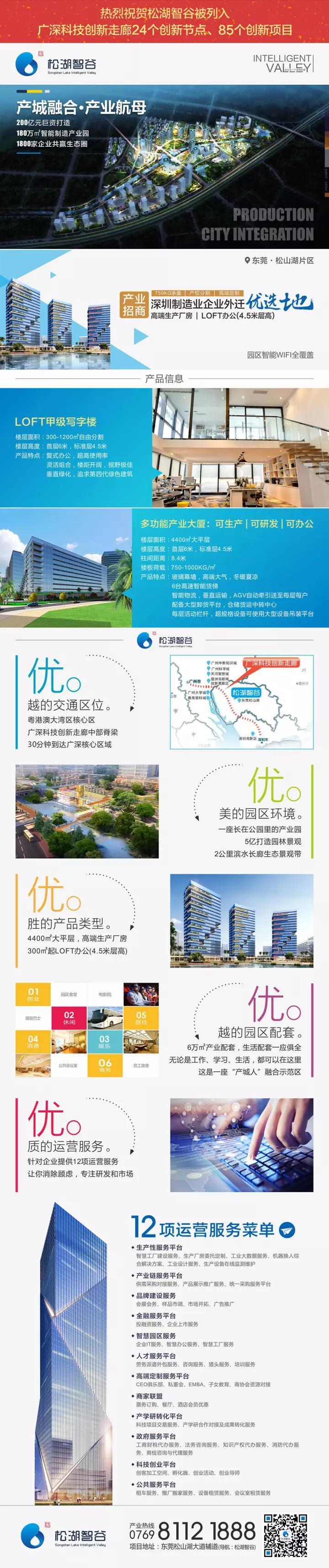 """""""松湖智谷""""被列入广深科技创新走廊24个创新节点、85个创新项目!"""