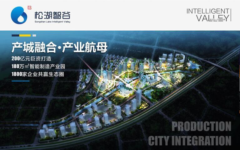 """""""松湖智谷""""被列入广深科技创新走廊24个创新节点、85个创新..."""
