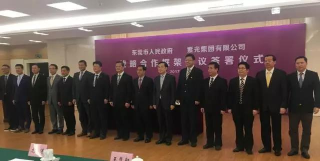 历年之最!紫光集团拟投1000亿元,在东莞建华南区总部