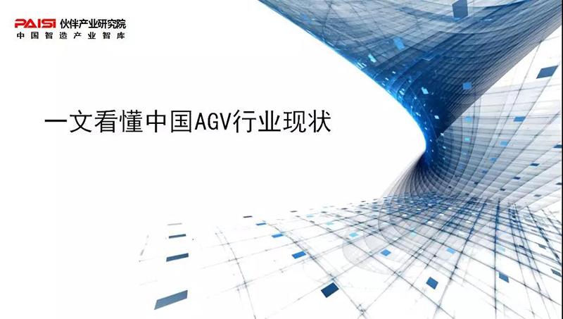 报告 | 一文看懂中国AGV行业发展现状