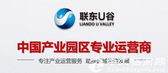 【企业的最佳选择】天津联东U谷工业园欢迎您!
