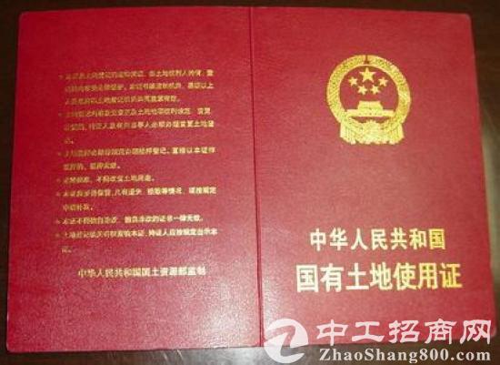 东莞国土证工业用地出售