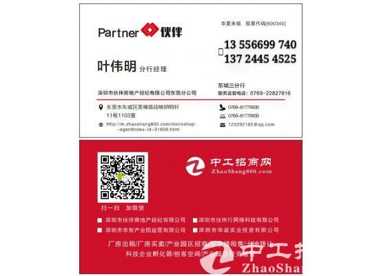 东莞东城占地18400建筑23000国有厂房出售  厂房