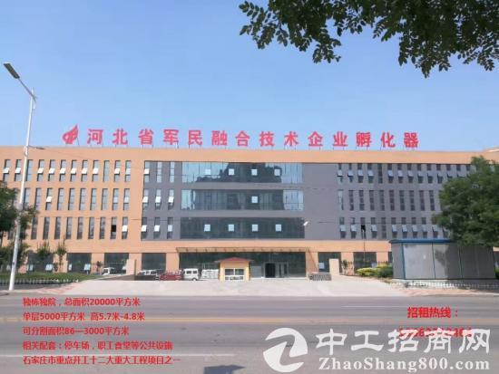河北省石家庄鹿泉区军民融合技术企业孵化器厂房招租