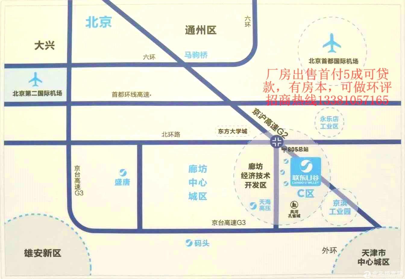 廊坊开发区标准化厂房,均价7500元,首付5成
