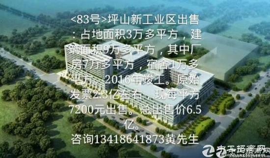 出售福永大面积红本独门独院厂房。适合自用投资