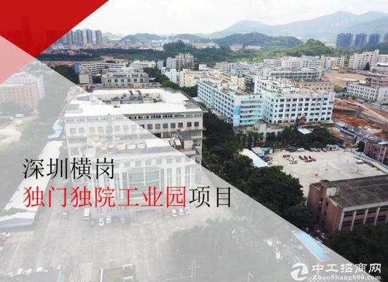 深圳横岗独门独院工业园项目