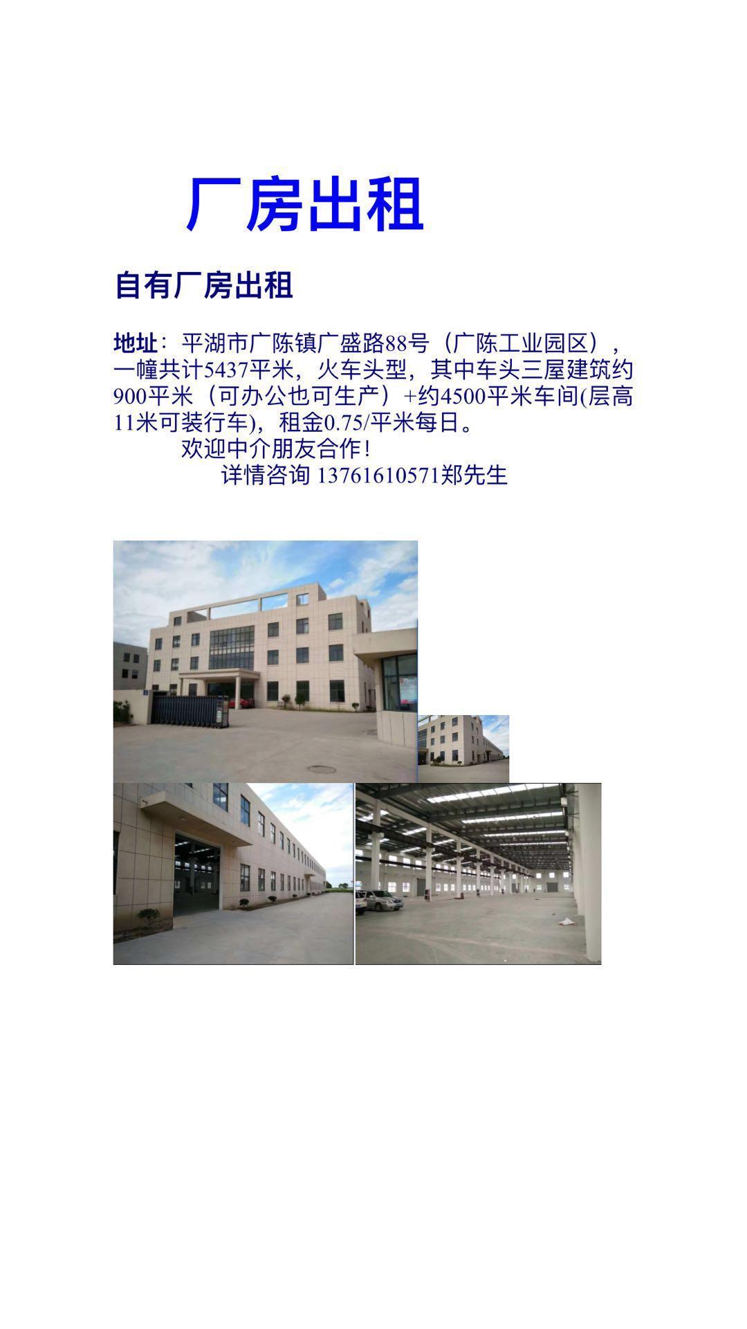 平湖广陈5500平米厂房出租