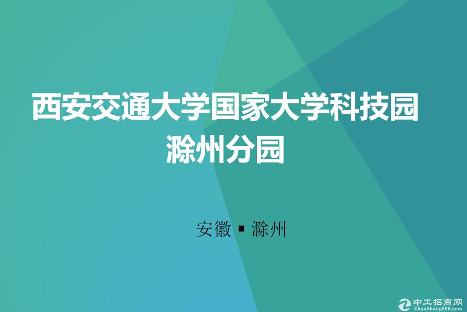 交通大学孵化滁州高教科创城3年免租金距离南京18公里6个高速路口3个高铁站